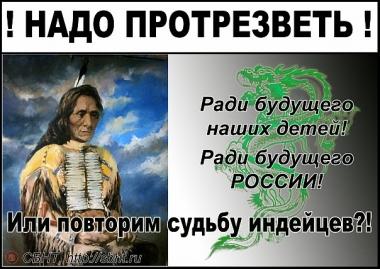 или повторим судьбу индейцев?!