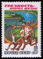 """Почтовая марка: """"трезвость - норма жизни"""""""