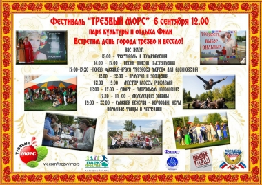 Фестиваль Трезвый Морс 6 сентября