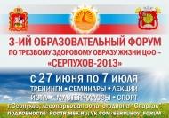 """3-ий образовательный форум З.О.Ж """"Серпухов-2013"""""""