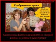 Алкоголизм и болезни начинаются не с первой рюмки, а с рюмки в руках матери.