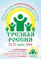 Третий всероссийский фестиваль: ТРЕЗВАЯ РОССИЯ 2014