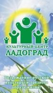 Культурный центр Ладоград
