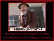Магомеду Лабазанову 121