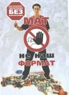 Мат опасен для человека