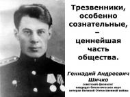 Метод Шичко