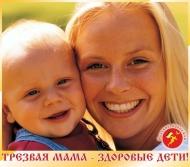Трезвая мама - здоровые дети