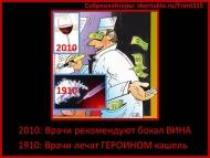 2010: Врачи рекомендуют бокал вина