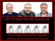 Это трезвые патриоты России